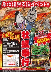 出張カキ小屋「牡蠣奉行」 in ウララ大屋根広場 チラシ表面