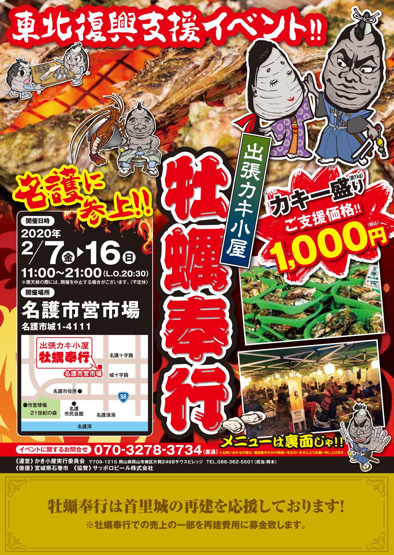 出張カキ小屋「牡蠣奉行」 in 名護市営市場 チラシ表面