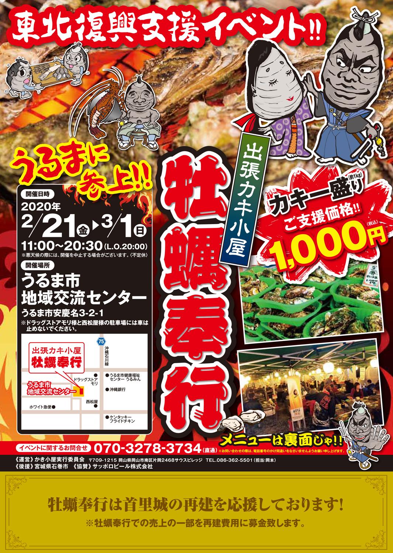 出張カキ小屋「牡蠣奉行」 in うるま市地域交流センター チラシ表面