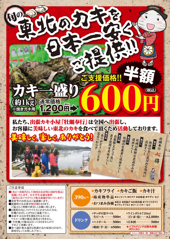 出張カキ小屋「牡蠣奉行」 in 福井駅前にぎわい交流施設ハピテラス チラシ裏面