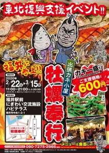 出張カキ小屋「牡蠣奉行」 in 福井駅前にぎわい交流施設ハピテラス チラシ表面