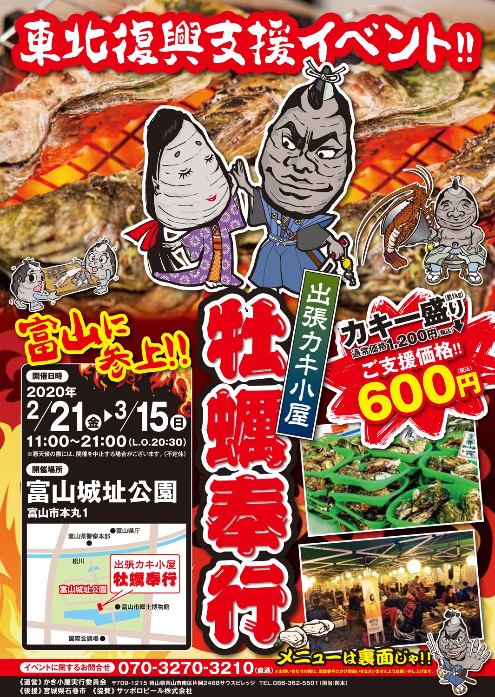 出張カキ小屋「牡蠣奉行」 in 富山城址公園 チラシ表面