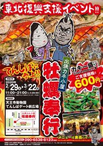 出張カキ小屋「牡蠣奉行」 in 天王寺動物園 てんしばゲート前広場 チラシ表面