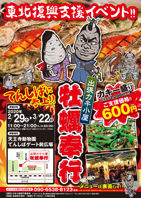 出張カキ小屋「牡蠣奉行」in 天王寺動物園 てんしばゲート前広場 2020年2月29日~3月22日開催