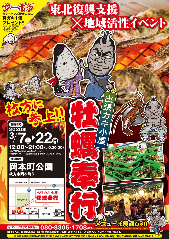 出張カキ小屋「牡蠣奉行」 in 岡本町公園 チラシ表面