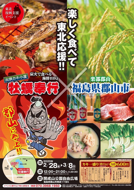 出張カキ小屋「牡蠣奉行」in 開成山公園自由広場 2020年2月28日~3月8日開催