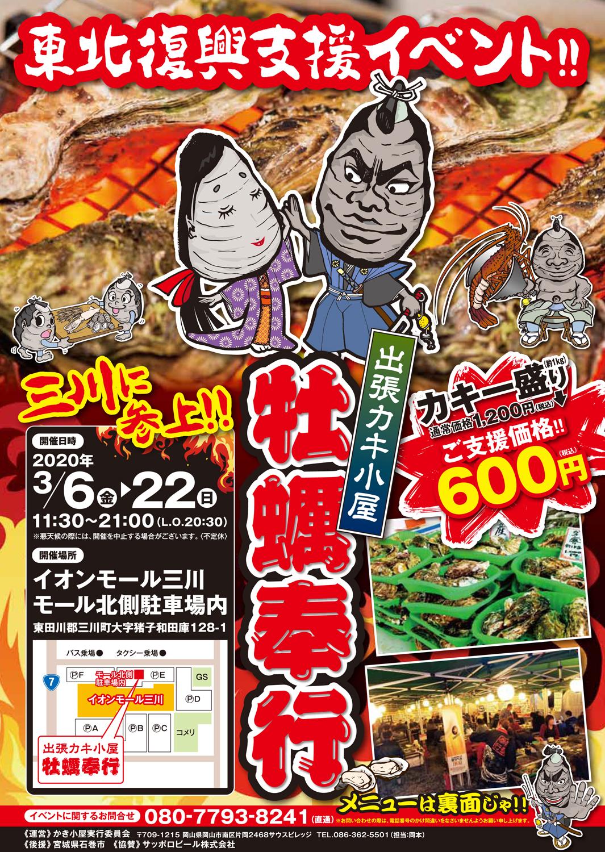 出張カキ小屋「牡蠣奉行」in イオンモール三川 モール北側駐車場内 2020年3月6日~3月22日開催
