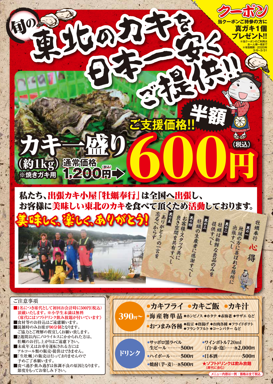 出張カキ小屋「牡蠣奉行」 in SIDE-B(新盛岡バスセンター予定地) チラシ裏面
