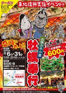 出張カキ小屋「牡蠣奉行」 in SIDE-B(新盛岡バスセンター予定地) チラシ表面