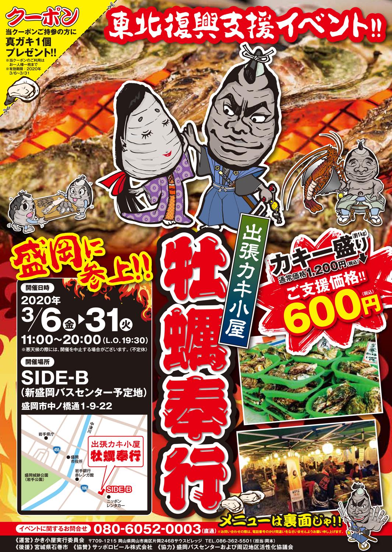 出張カキ小屋「牡蠣奉行」in SIDE-B(新盛岡バスセンター予定地) 2020年3月6日~3月31日開催