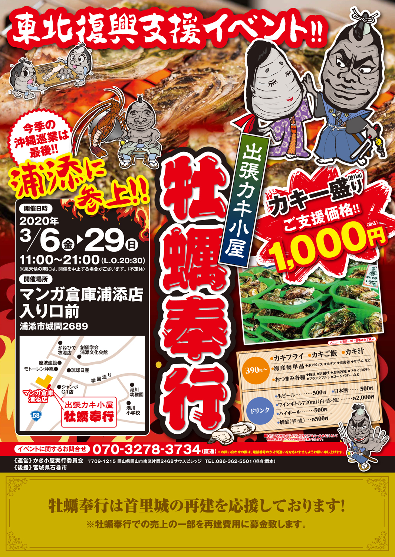 出張カキ小屋「牡蠣奉行」in マンガ倉庫浦添店 入り口前 2020年3月6日~3月29日開催