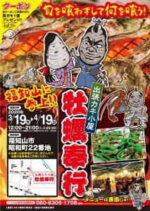 出張カキ小屋「牡蠣奉行」 in 福知山市昭和町22番地 チラシ表面