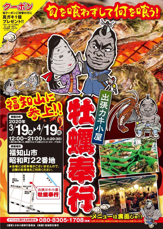 出張カキ小屋「牡蠣奉行」in 福知山市昭和町22番地 2020年3月19日~4月19日開催