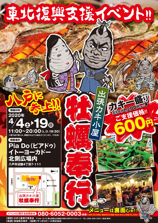 出張カキ小屋「牡蠣奉行」in Pia Do(ピアドゥ)イトーヨーカドー 北側広場内 2020年4月4日~4月19日開催