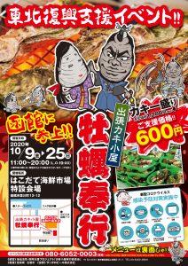 出張カキ小屋「牡蠣奉行」 in はこだて海鮮市場 特設会場 チラシ表面