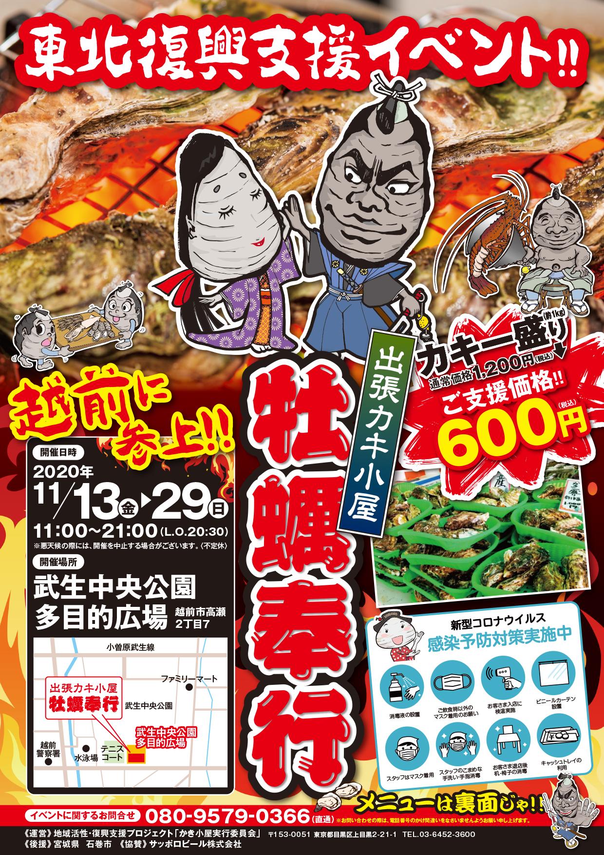 出張カキ小屋「牡蠣奉行」 in 武生中央公園 多目的広場 チラシ表面