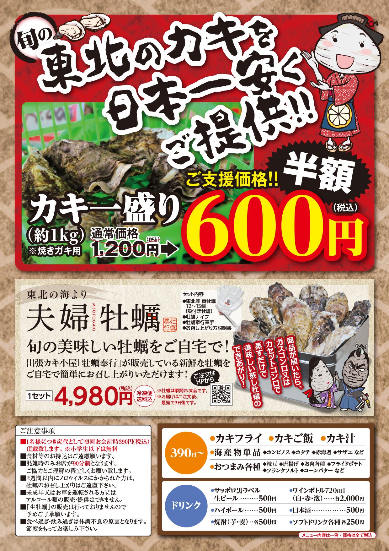 出張カキ小屋「牡蠣奉行」 in 武生中央公園 多目的広場 チラシ裏面