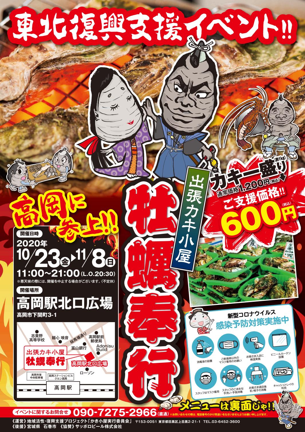 出張カキ小屋「牡蠣奉行」in 高岡駅北口広場 2020年10月23日~11月8日開催