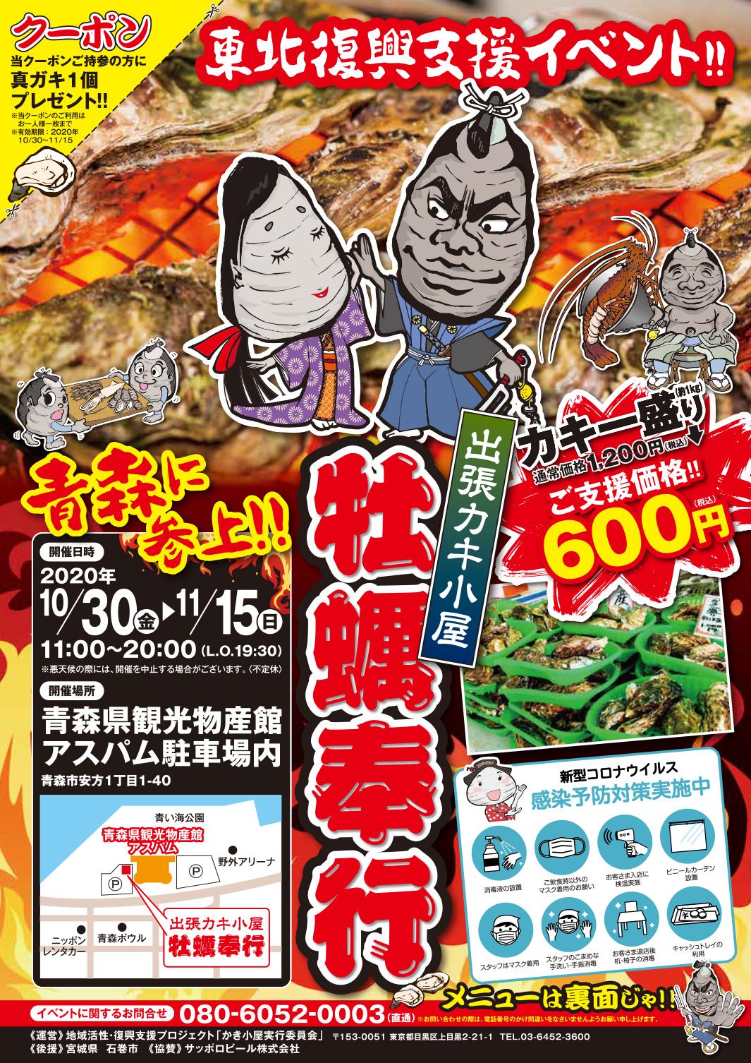 出張カキ小屋「牡蠣奉行」in 青森県観光物産館アスパム駐車場内 2020年10月30日~11月15日開催