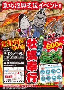 出張カキ小屋「牡蠣奉行」 in 東静岡駅前広場 チラシ表面