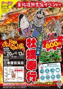 出張カキ小屋「牡蠣奉行」 in 三春屋百貨店 チラシ表面
