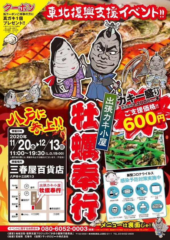 出張カキ小屋「牡蠣奉行」in 三春屋南口 2020年11月20日~12月13日開催