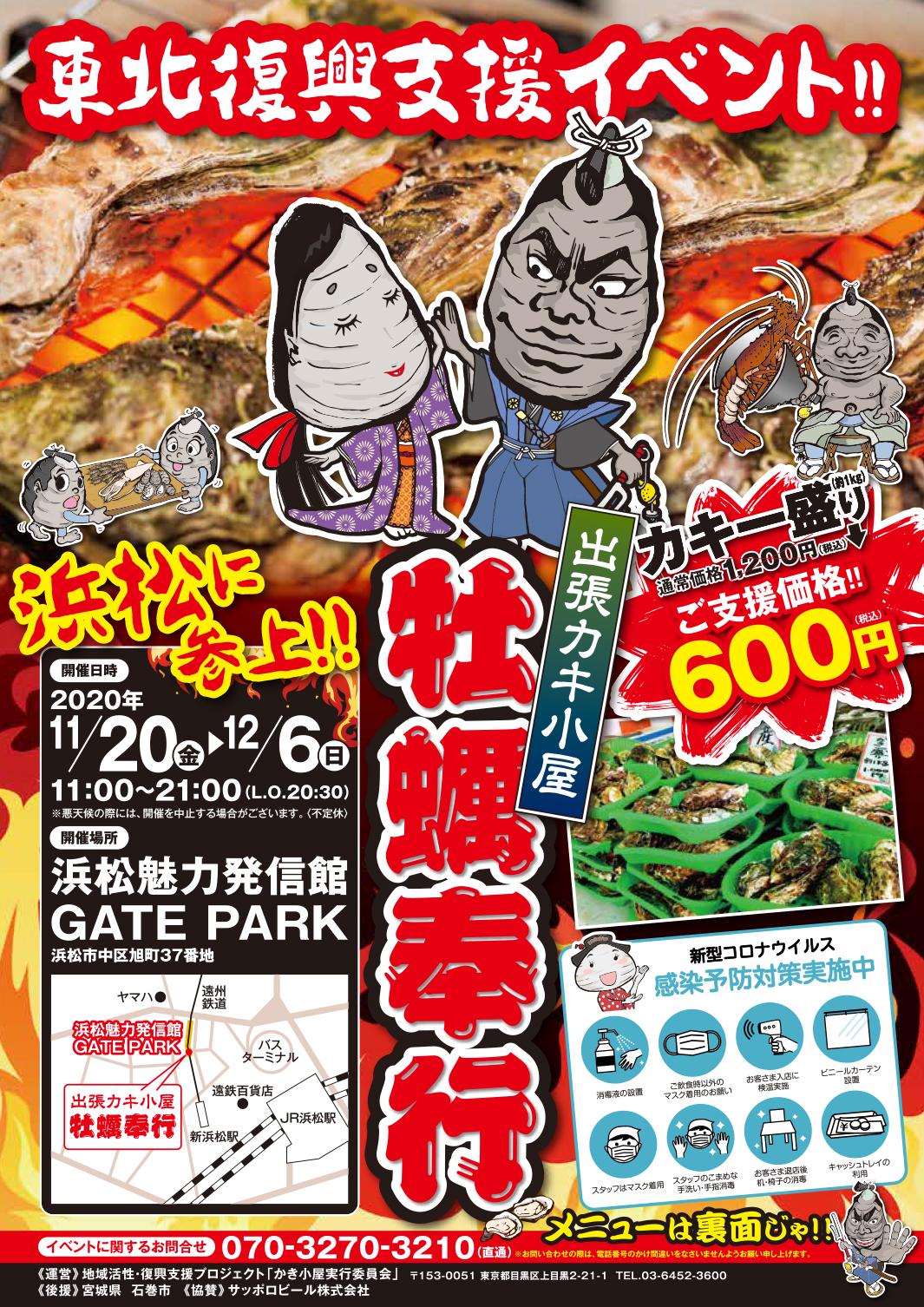 出張カキ小屋「牡蠣奉行」in 浜松魅力発信館 GATE PARK 2020年11月20日~12月6日開催