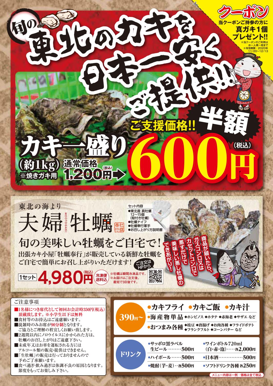 出張カキ小屋「牡蠣奉行」 in 三春屋南口 チラシ裏面