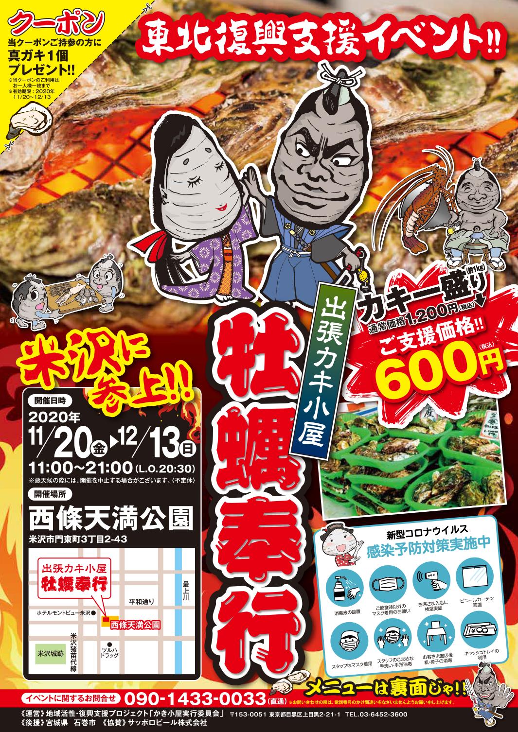 出張カキ小屋「牡蠣奉行」in 西條天満公園 2020年11月20日~12月13日開催