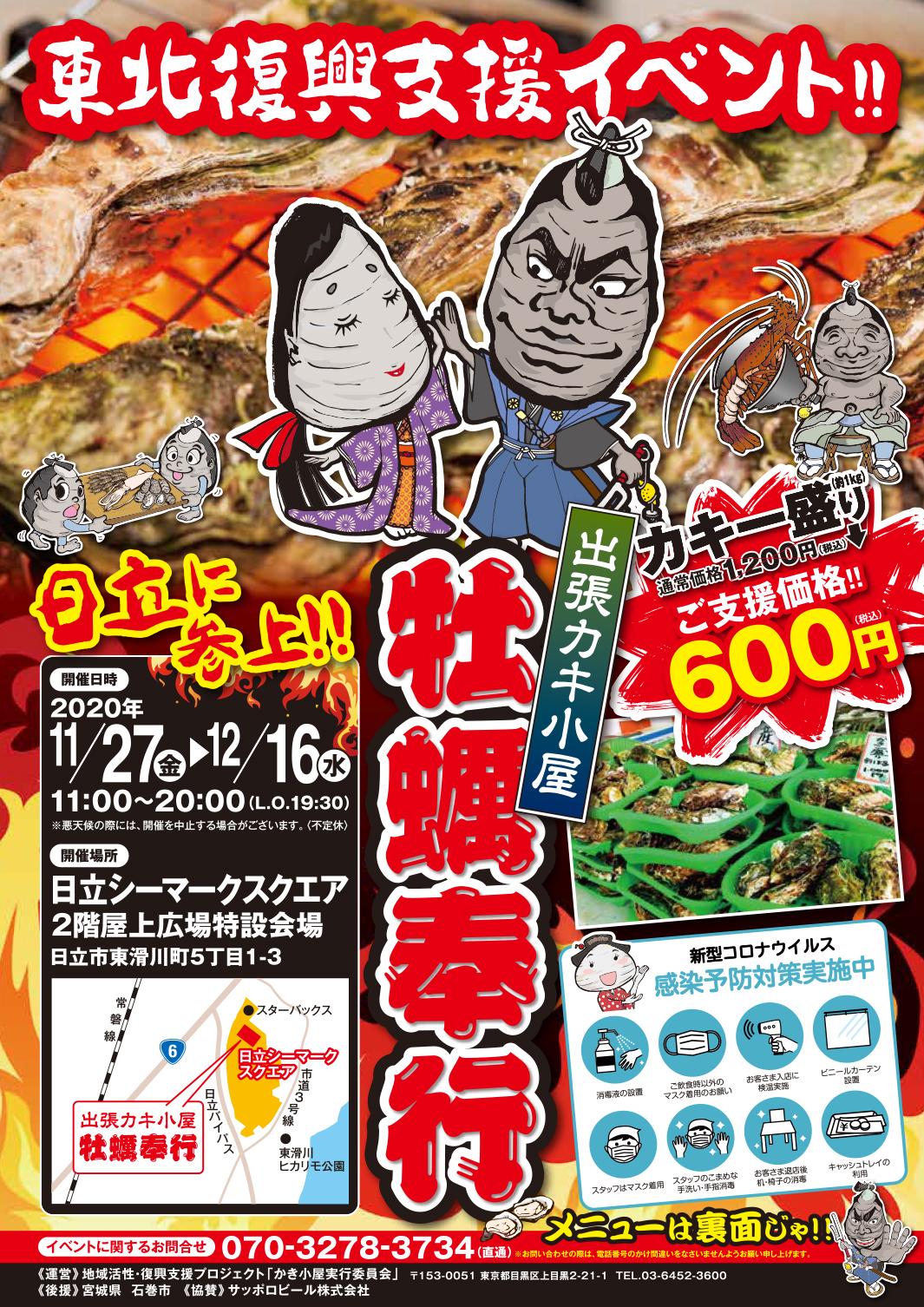 出張カキ小屋「牡蠣奉行」in 日立シーマークスクエア 2階屋上広場特設会場 2020年11月27日〜12月16日開催