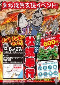 出張カキ小屋「牡蠣奉行」 in 九十九里ビーチゾーン 特設会場 チラシ表面