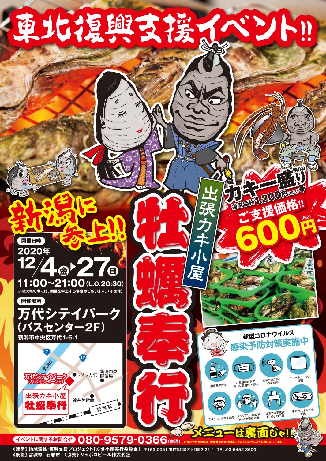 出張カキ小屋「牡蠣奉行」in 万代シテイパーク(バスセンター2F) 2020年12月4日~12月27日日開催