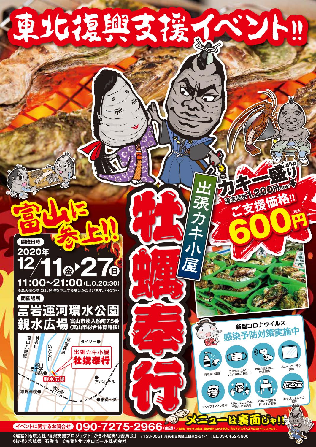 出張カキ小屋「牡蠣奉行」in 富岩運河環水公園 親水広場 2020年12月11日~12月27日開催