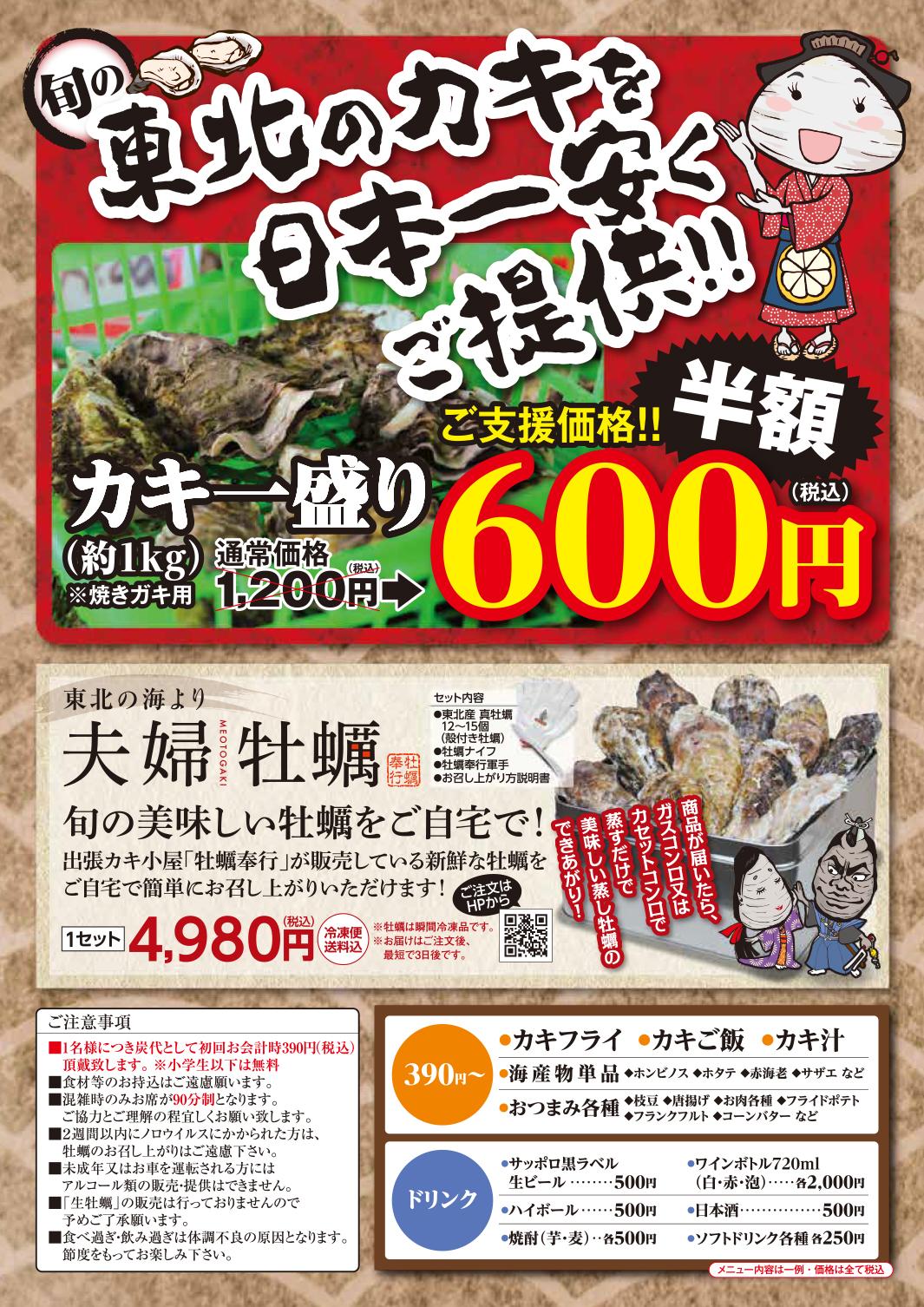 出張カキ小屋「牡蠣奉行」 in 前橋中央イベント広場 チラシ裏面