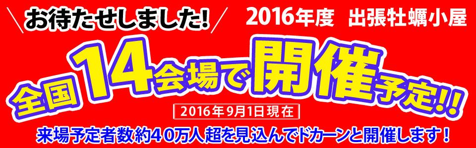 あの行列ができる【出張カキ小屋】牡蠣奉行in奈良 ふたたび!