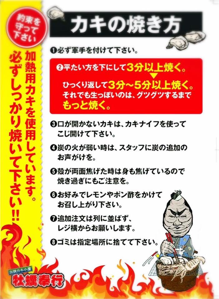 牡蠣をおいしく安全に食べるための焼き方【出張牡蠣小屋】牡蠣奉行in奈良(今市)
