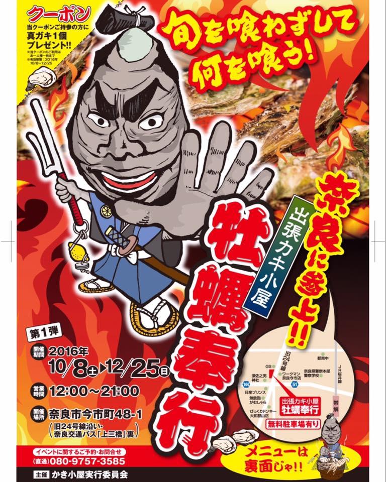 ラスト営業まで、残り3日!【出張牡蠣小屋】牡蠣奉行in奈良(今市)