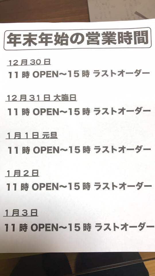 年末年始の営業時間のお知らせ【出張牡蠣小屋】牡蠣奉行in熱海(玉乃井本館跡地)