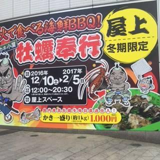 2月5日(日)まで!【出張牡蠣小屋】牡蠣奉行in宇都宮パルコ