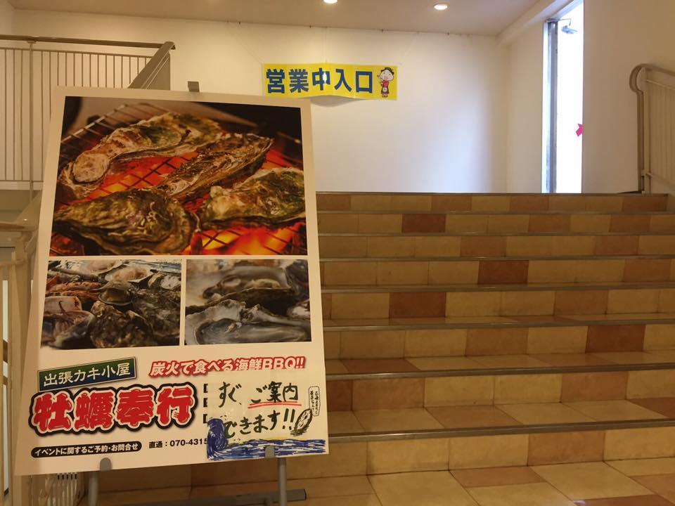 本日最終日!【出張牡蠣小屋】牡蠣奉行in津田沼パルコ