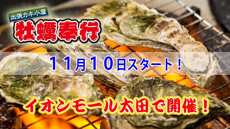 【出張牡蠣小屋】~牡蠣奉行inイオンモール太田~11月10日スタート!