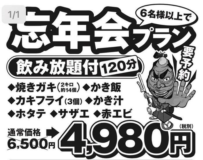 牡蠣奉行inイオンモール太田~お得な忘年会プラン♪~
