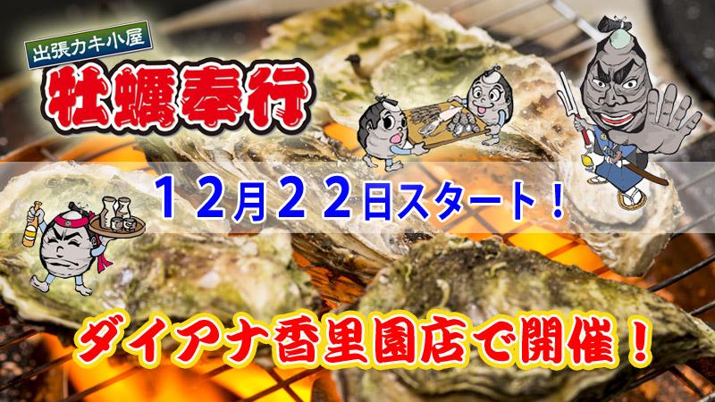 【出張牡蠣小屋】~牡蠣奉行inダイアナ香里園店~12月22日スタート!