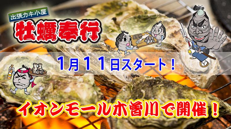 【出張牡蠣小屋】~牡蠣奉行inイオンモール木曽川~1月11日スタート!