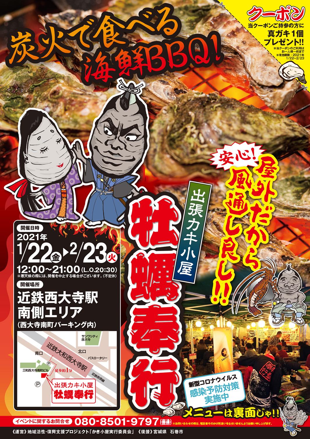 出張カキ小屋「牡蠣奉行」 in 近鉄西大寺駅 南側エリア チラシ表面