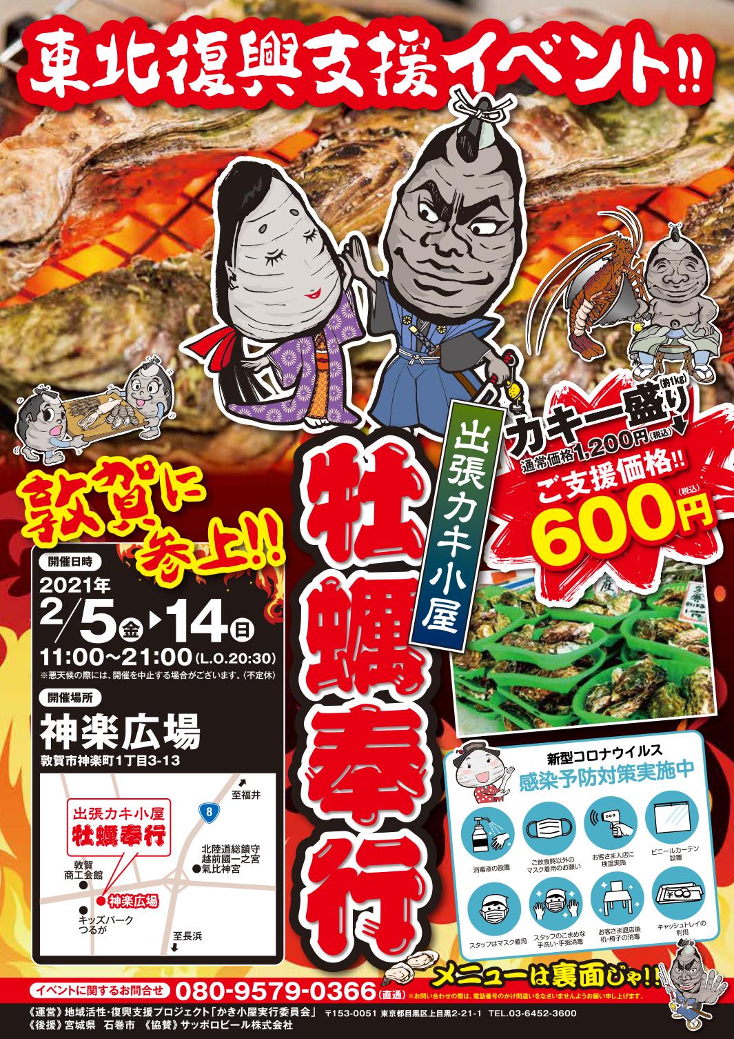 出張カキ小屋「牡蠣奉行」 in 神楽広場 チラシ表面