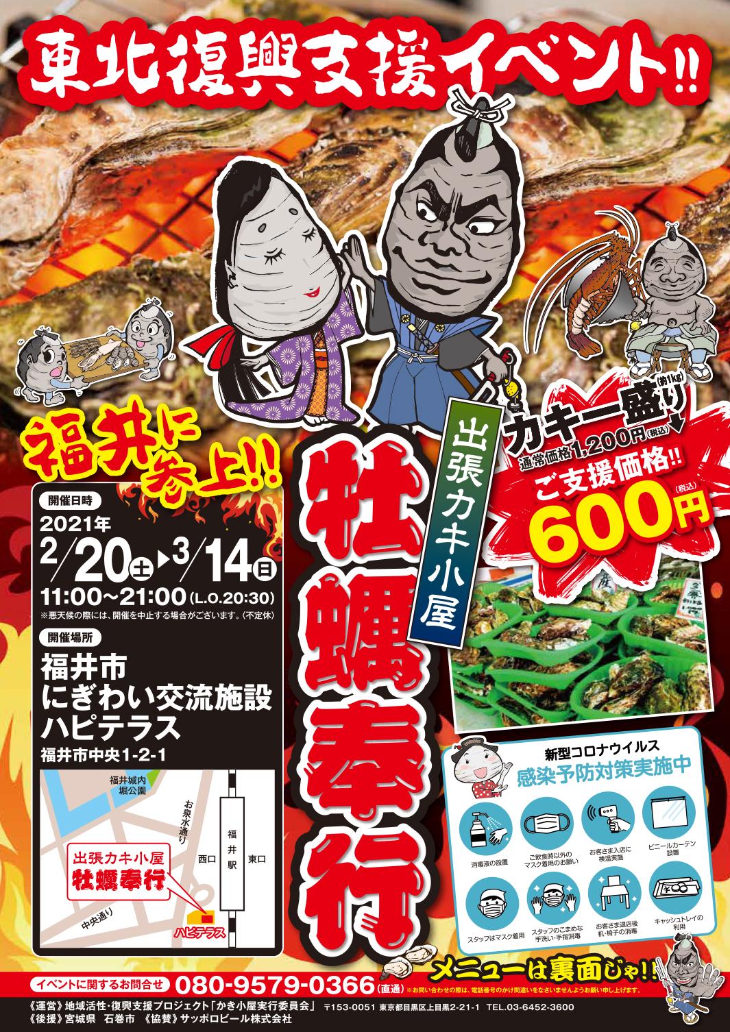 出張カキ小屋「牡蠣奉行」 in 福井市にぎわい交流施設ハピテラス チラシ表面