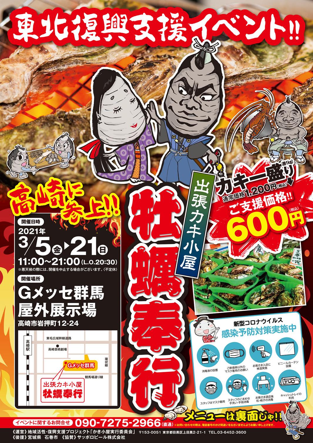 出張カキ小屋「牡蠣奉行」 in Gメッセ群馬 屋外展示場 チラシ表面