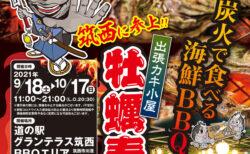 出張カキ小屋「牡蠣奉行」in グランテラス筑西 BBQエリア 2021年9月18日~10月17日開催