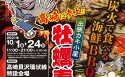 出張カキ小屋「牡蠣奉行」in 高崎貝沢 環状線特設会場 2021年10月1日~10月24日開催